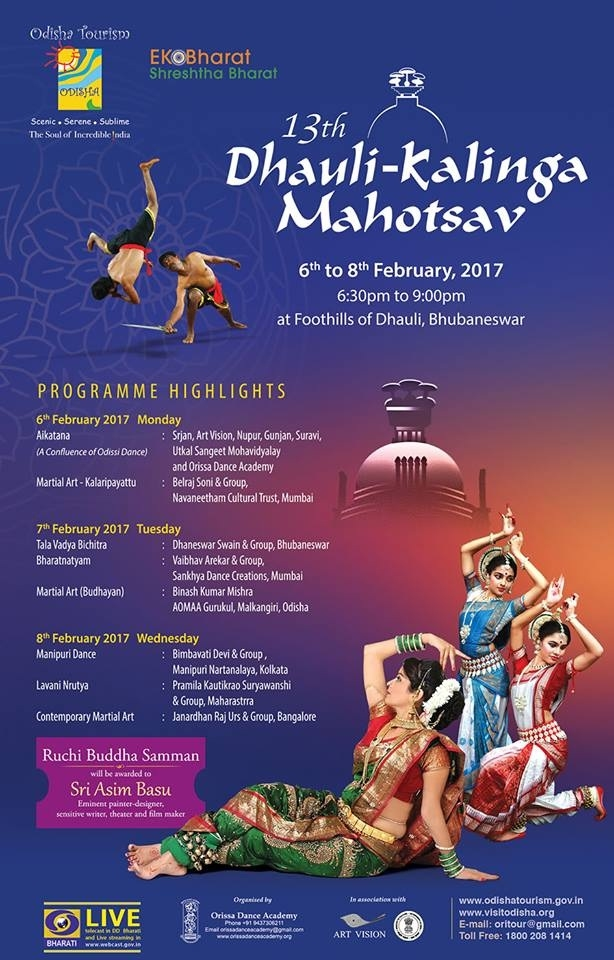 Narthaki - Concluded Events - February 2017